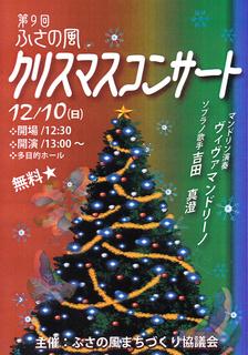 ふさの風クリスマスコンサート.jpg