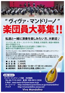ヴィヴァ団員募集2013_5下太字.png