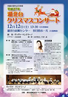 湖北台クリスマスコンサート2015_1OL.png