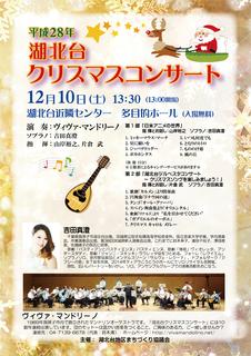 湖北台クリスマスコンサート2016_1OL.png