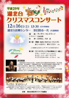 湖北台クリスマスコンサート2017最終OL.png